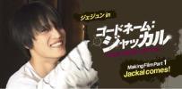 ジェジュンinコードネーム:ジャッカル Making Film Part1&Part2