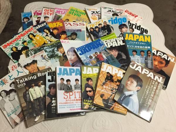 スピッツ 表紙雑誌29冊+ライブパンフ8冊+写真集などの本4冊+α ライブグッズの画像
