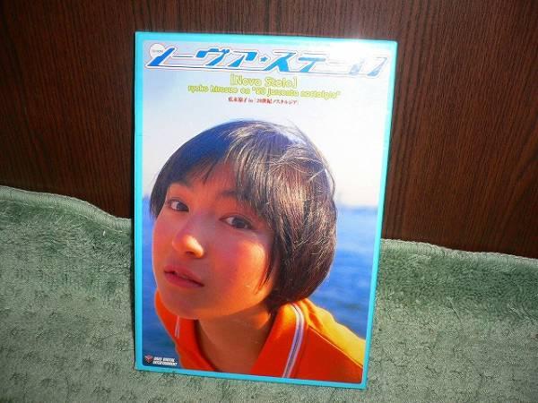 Y68 WINMAC 20世紀ノスタルジア 広末涼子 初めてのCD-ROM_画像1
