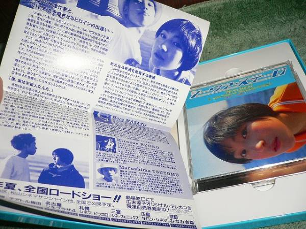 Y68 WINMAC 20世紀ノスタルジア 広末涼子 初めてのCD-ROM_画像3
