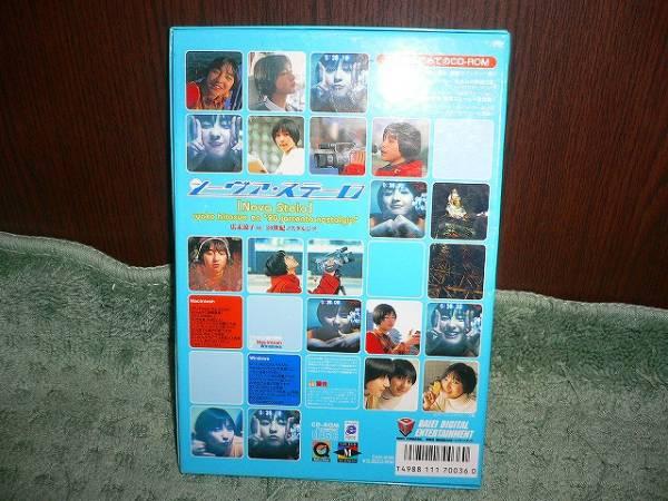 Y68 WINMAC 20世紀ノスタルジア 広末涼子 初めてのCD-ROM_画像2