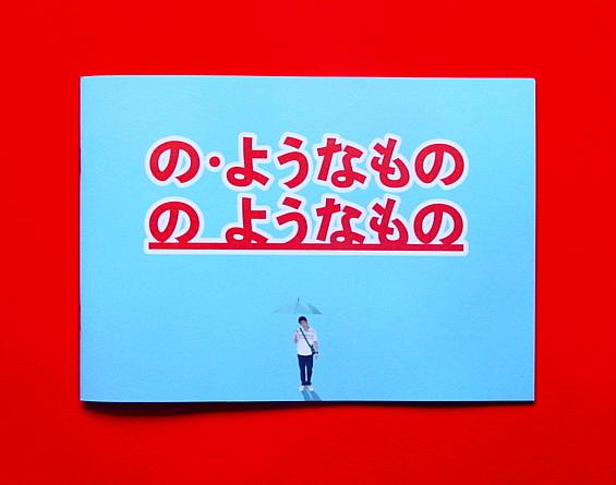 映画パンフ『の・ようなもの』松山ケンイチ、北川景子、伊藤克信 グッズの画像