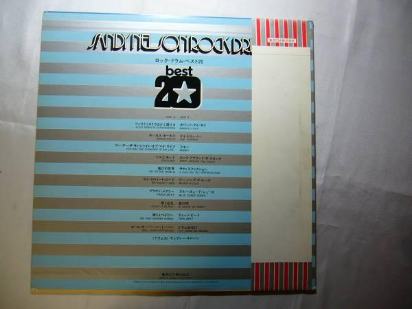 LP サンディー・ネルソン /ロック・ドラム・ベスト20_画像2