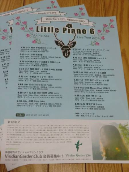 新居昭乃 Little Piano 6 チラシ 3枚