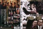 ■即決DVD新品■ 大阪やくざ戦争 誤爆の代償 山口祥行 村上竜司