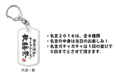 岡村隆史 歌謡祭 名言ガチャ2016全8種⁄オールナイトニッポン 横浜アリーナ 2