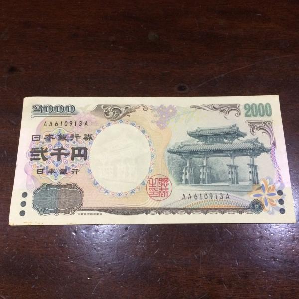 ★ 送料無料 貴重 2000円 AA券 未使用_画像1