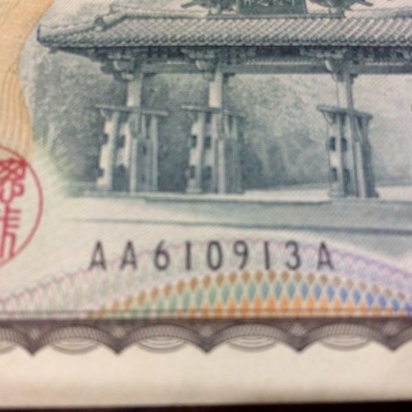 ★ 送料無料 貴重 2000円 AA券 未使用_画像3