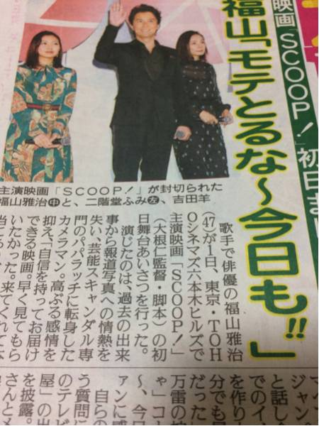 SCOOP! 初日舞台挨拶 福山雅治 二階堂ふみ 吉田羊 新聞記事3種類