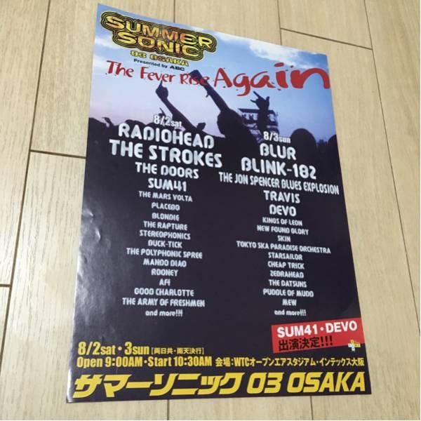 サマーソニック 2003 ライヴ 告知 チラシ radiohead blur 大阪 ストロークス strokes レディオヘッドフェス summersonic