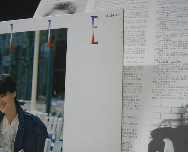 LP【こちら、生粋のパリ】Joelle Mogensen(ジョエル,フレンチ シャンソン)_画像2