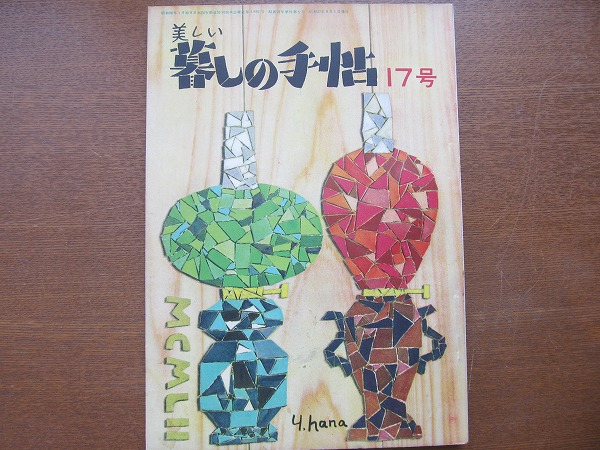 美しい暮しの手帖 17号 昭和31年復刻版 花森安治 戸板康二