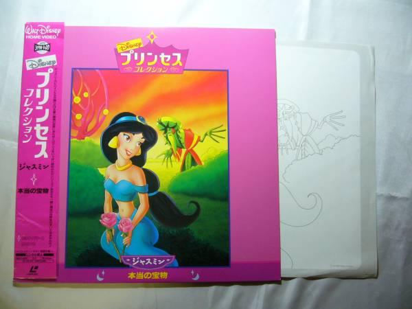 LD ディズニーコレクション ジャスミン 本当の宝物 ディズニーグッズの画像