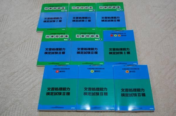★本★文書処理能力検定試験Ⅰ種+Ⅱ種 1級2級3級(9冊)☆_画像1