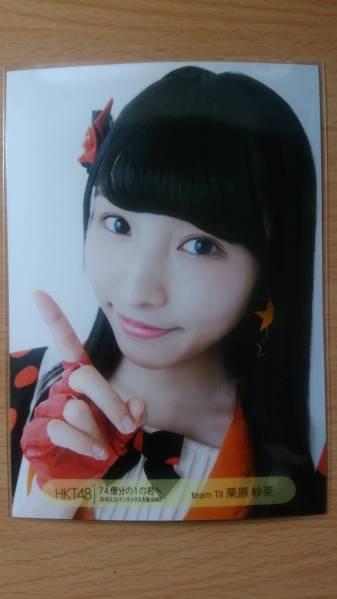 HKT48 生写真 74億分の1の君へ 5.22 大阪 栗原紗英 ヨリ