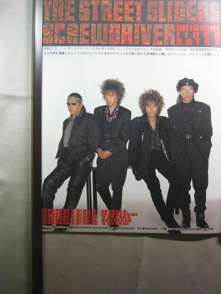 '89【SCREWDRIVERの精神性】STREET SLIDERS ♯
