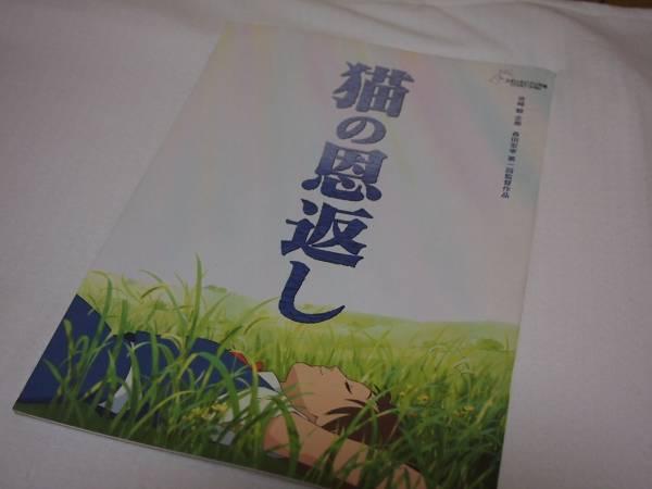 ジブリ☆猫の恩返し ギブリーズ パンフレット グッズの画像