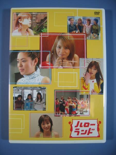 DVD ハローランド   中古