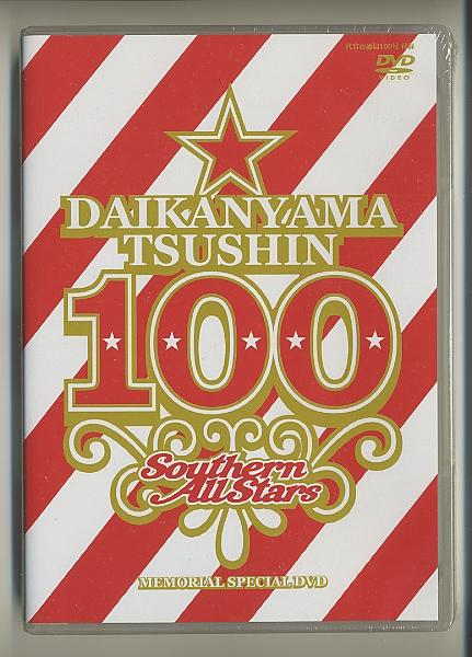未開封DVD★代官山通信 100 サザンオールスターズFCファンクラブ