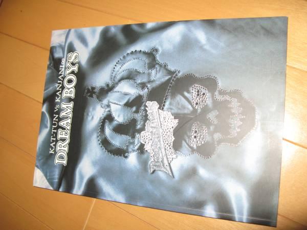 KAT-TUN Vs KANJANI∞「DREAM BOYS」パンフレット