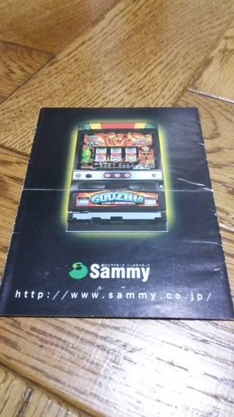 ゴジラ パチスロ ガイドブック 小冊子 遊技カタログ サミー Sammy 中古品 希少品_ご検討の程、宜しくお願い致します。