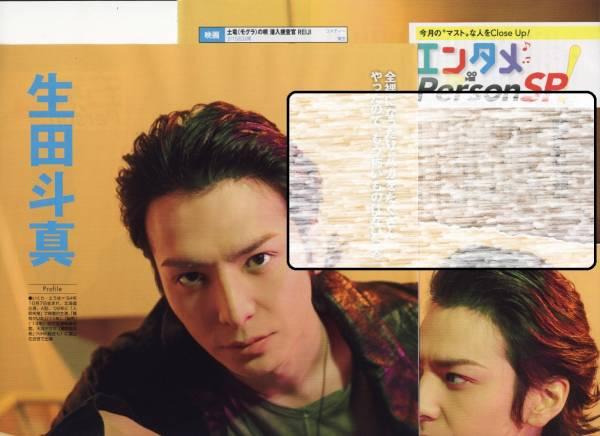 3p4◆月刊ザ・テレビジョン 2014.3号 生田斗真 Kis-My-Ft2 藤ケ谷太輔