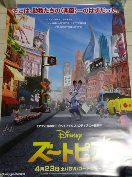 ズートピア★B2ポスター★ディズニー ディズニーグッズの画像