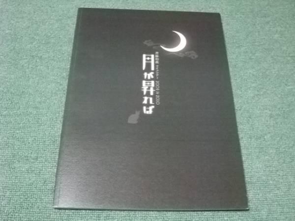 ★即決★ツアーパンフ 斉藤和義【月が昇れば 2009-2010】★