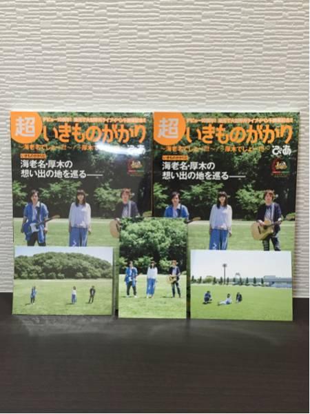 【特典付】超いきものがかり ぴあ MOOK ポストカード3枚セット ライブグッズの画像