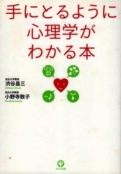 【手にとるように心理学がわかる本】 渋谷昌三 かんき出版_画像1