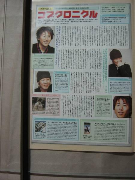 '02【コブクロ二クル '92-'95 高校生時代の巻】コブクロ ♯