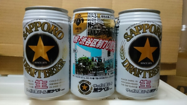 サッポロ生ビール 黒ラベル 祝・渋谷区制70周年 記念缶_画像2