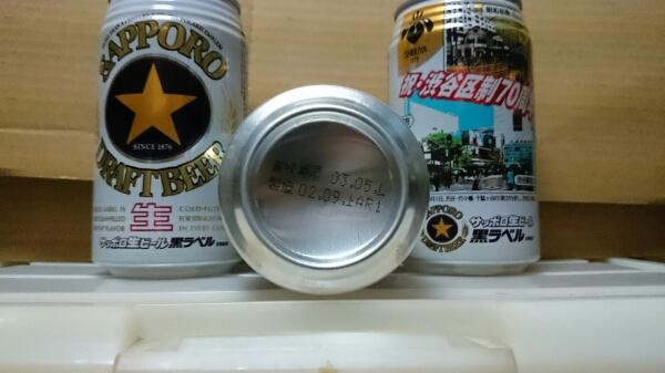 サッポロ生ビール 黒ラベル 祝・渋谷区制70周年 記念缶_画像3