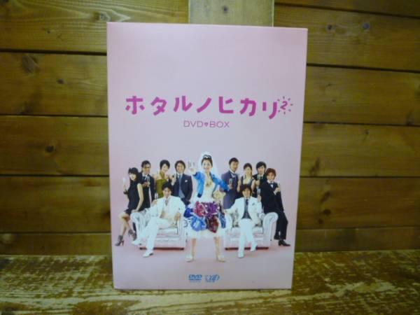 ホタルノヒカリ2 DVD-BOX 6枚組 綾瀬はるか 藤木直人 送料無料 グッズの画像