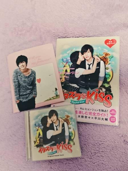 韓国版 イタズラなKiss イタキス キムヒョンジュン SS501 韓流アイドル K-POP 韓国ドラマ ラブコメ DVD サウンドトラック