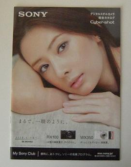 北川景子 SONY Cyber-shot カタログ