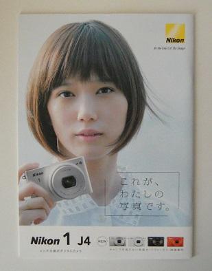 本田翼 Nikon J4 カタログ