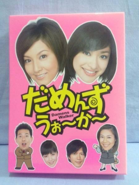 ★だめんず うぉ~か~ DVD-BOX・藤原紀香 山田優 倉田真由美 グッズの画像