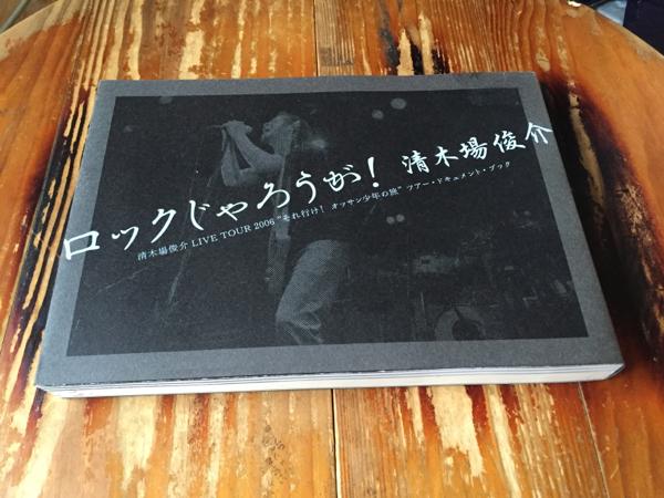 f004 ロックじゃろうが! 清木場俊介 写真集 送料205円