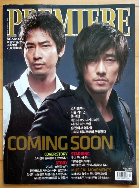 [ソ・ジソブ & カン・ジファン/瑛太] 韓国雑誌 1冊/2008年