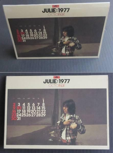 【JULIE 1977★沢田研二卓上カレンダー】販促グッズ