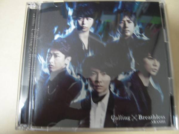 中古即決★嵐 Calling/Breathless 初回限定盤A CD+DVD