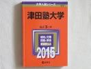 大学入試 赤本 『津田塾大学』 大学案内 過去3ヵ年間の問題&解答 傾向と対策 問題対策 2015年 数学社