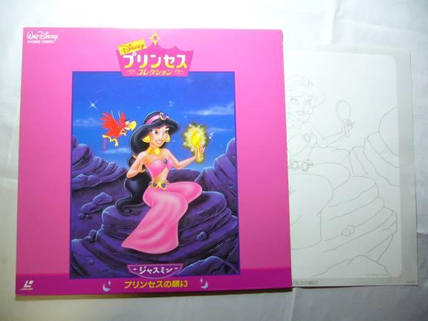 LD ディズニーコレクション ジャスミン プリンセスの願い ディズニーグッズの画像