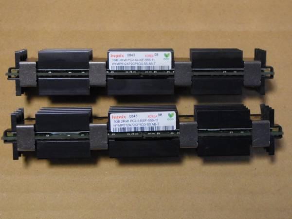 ◆PC2-6400F FB-DIMM 1Gx2枚 MacPro専用(MA970J/A)◆(DDR2251)_画像1