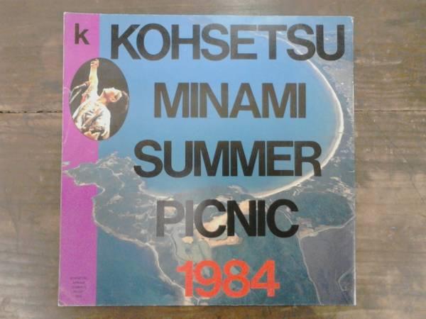 南こうせつ サマーピクニック 1984 パンフレット