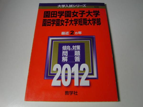★≪赤本≫★園田学園女子大学 短期大学部(2012年度版)☆