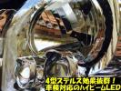 送料無料ハイエース200系 4型純正LEDハイビームLEDヘッドライト
