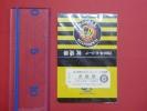 記念切符 03年 阪神タイガース セリーグ優勝記念 虎姫駅入場券