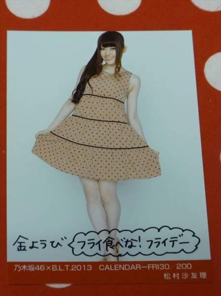 松村沙友理 B.L.T.2013 CALENDER-FRI30/200 レア